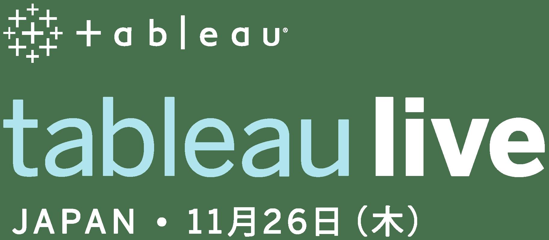 Tableau Live | データピープルの集う場所