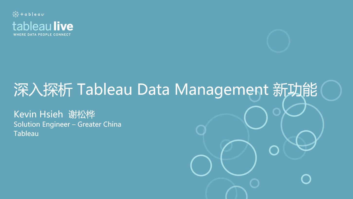 导航到深入探析 Tableau Data Management 新功能