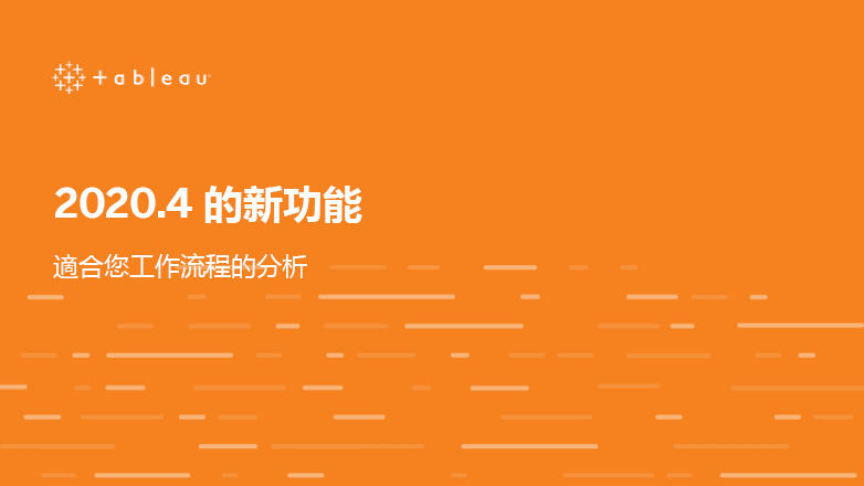 image of <p>Tableau 2020.4 功能概述</p>