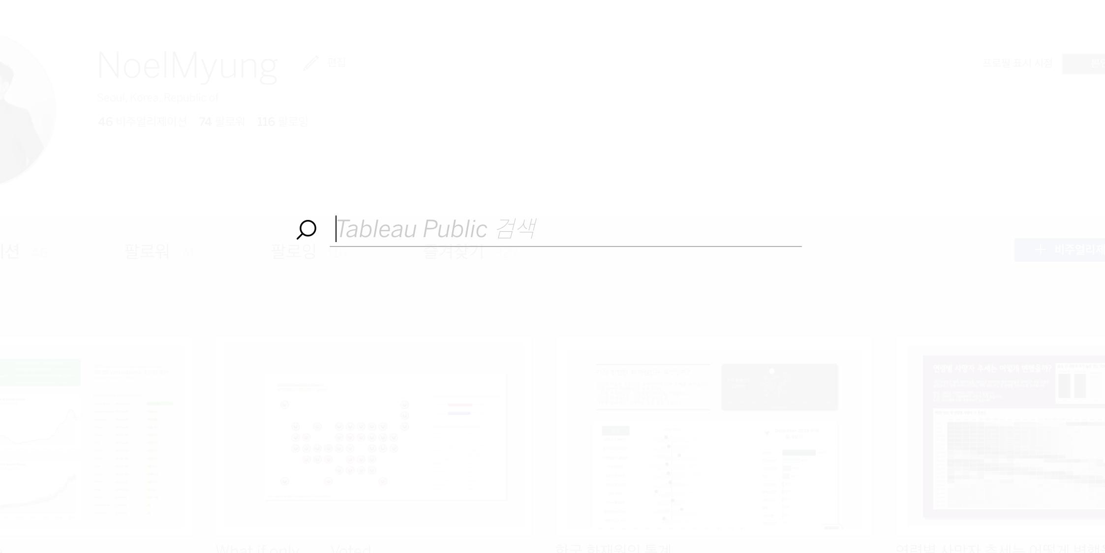 Tableau Public Search