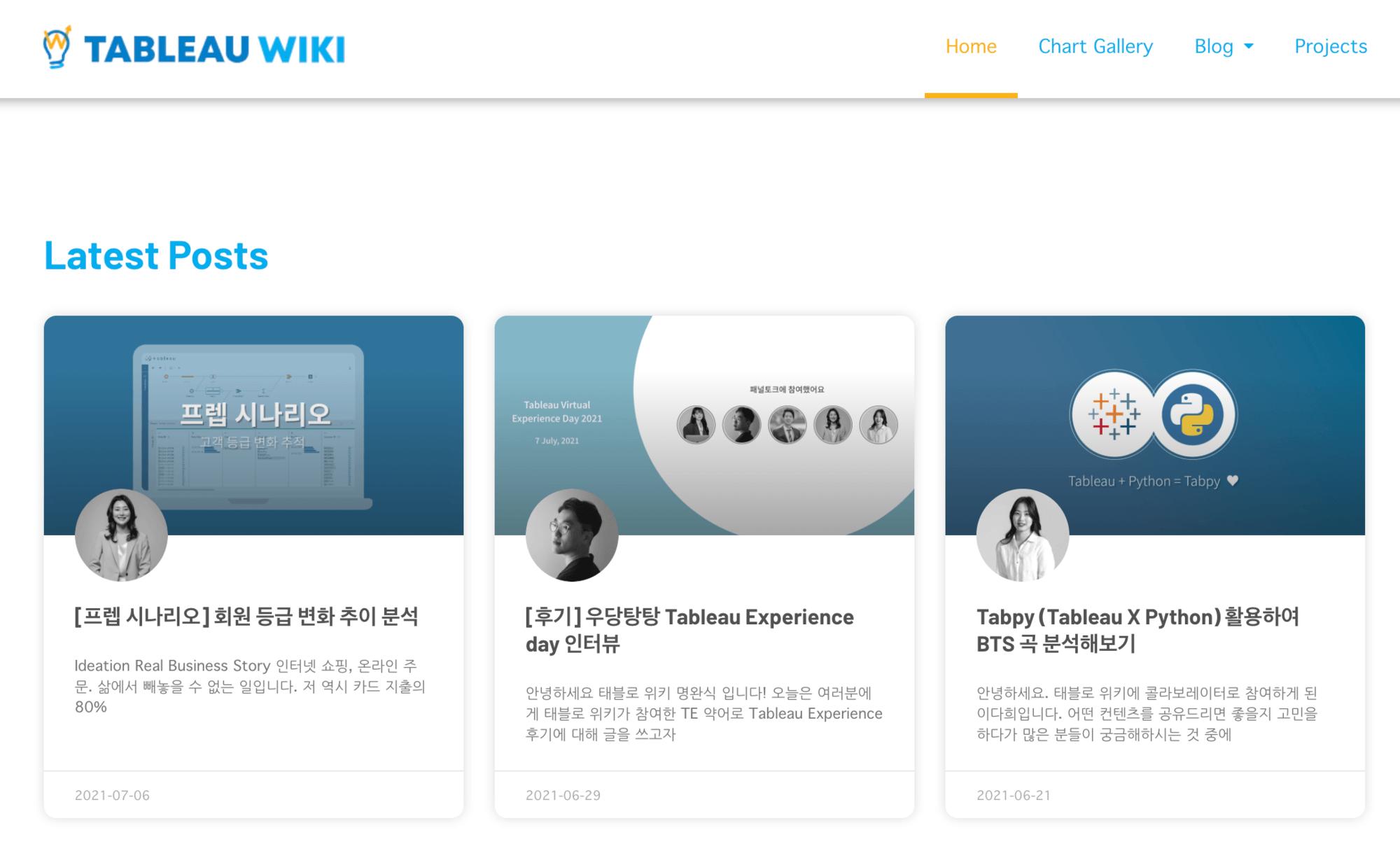 Tableau Wiki - Korean