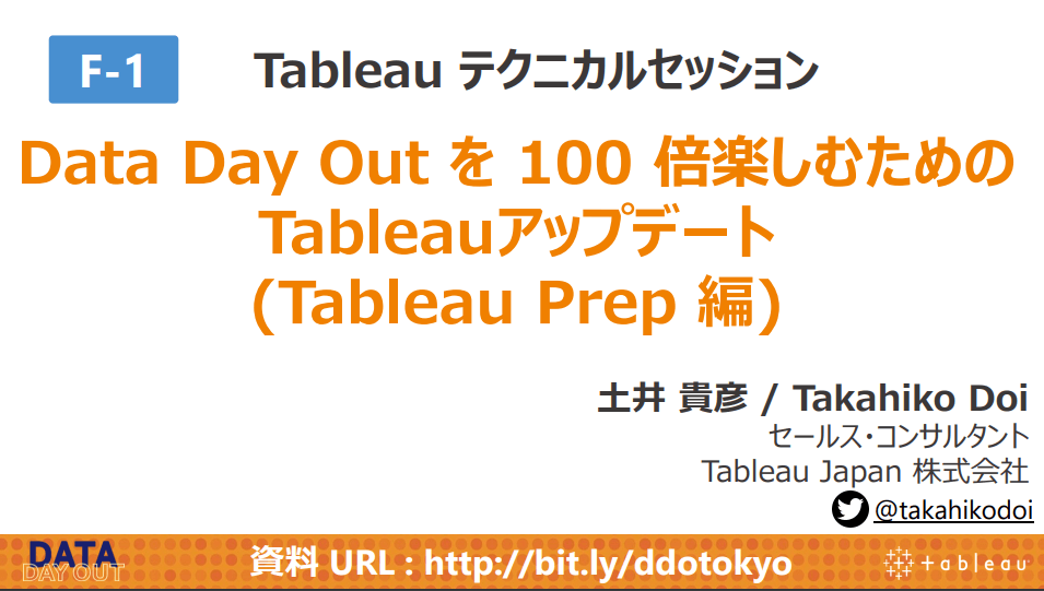 Tableau アップデート(Tableau Prep 編) に移動