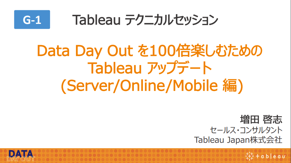 Tableau アップデート(Server/Online/Mobile 編) に移動